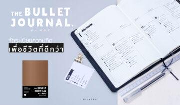 เรื่องสำคัญต้องรู้! Bullet Journal (บูโจ) จัดระเบียบความคิด เพื่อชีวิตที่ดีกว่า