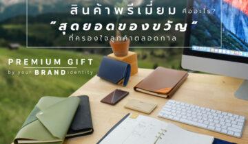 สินค้าพรีเมี่ยมคืออะไร? 'สุดยอดของขวัญ' ที่ครองใจลูกค้าตลอดกาล!
